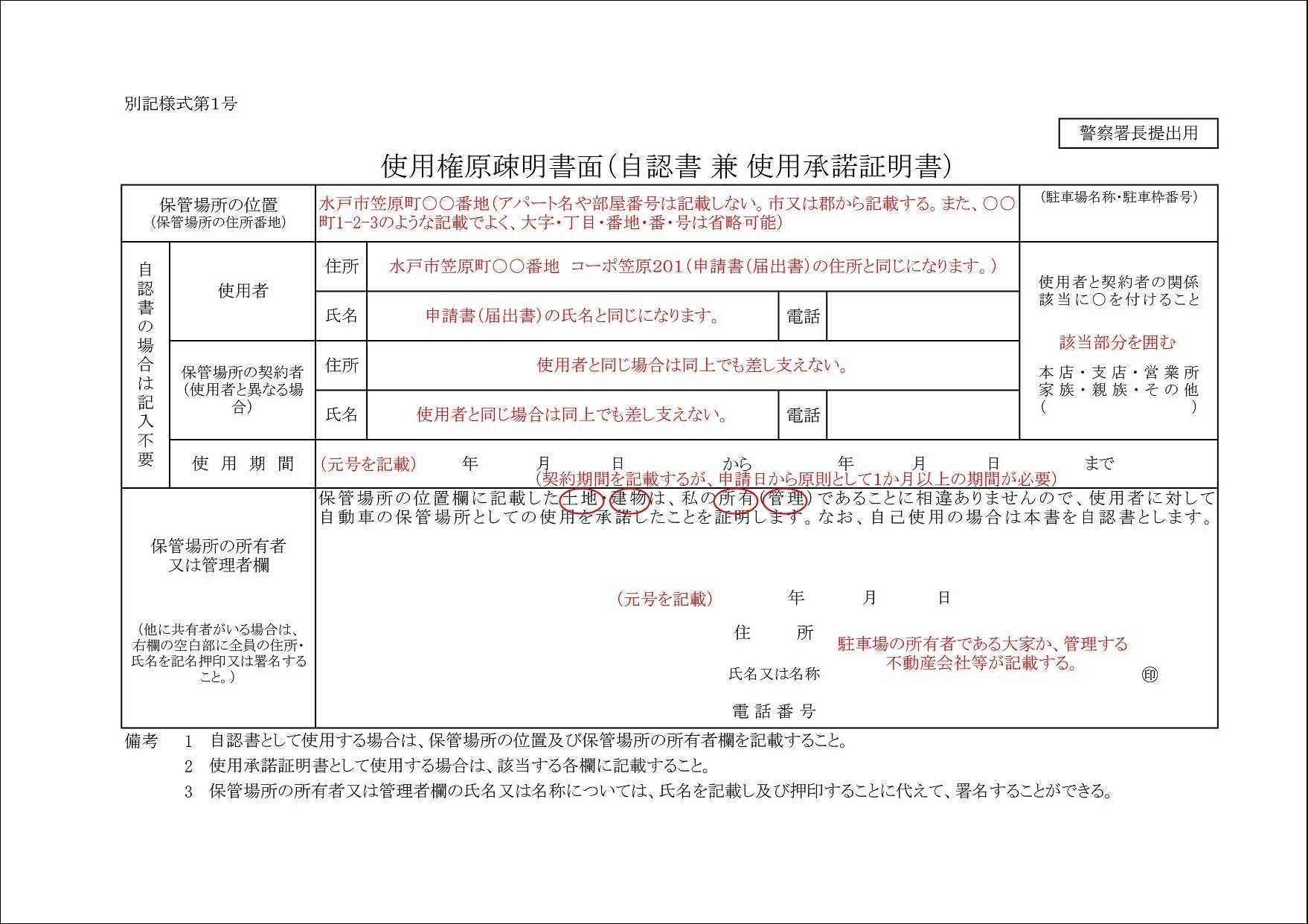 場所 証明 承諾 車 書 使用 保管 車庫証明の必要書類